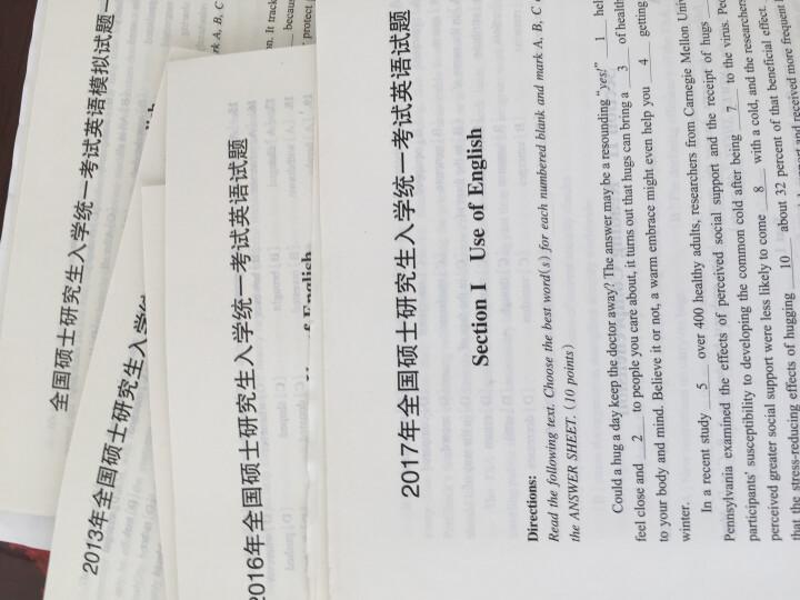 新东方 2018考研英语真题精讲+全真模拟 晒单图