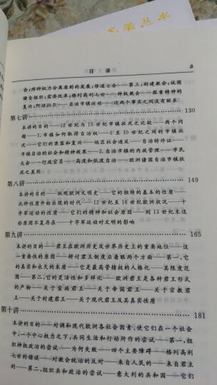 汉译世界学术名著丛书:欧洲文明史 晒单图