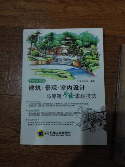 区域包邮 建筑.景观.室内设计马克笔手绘表现技法 马克笔手绘教程书籍 晒单图