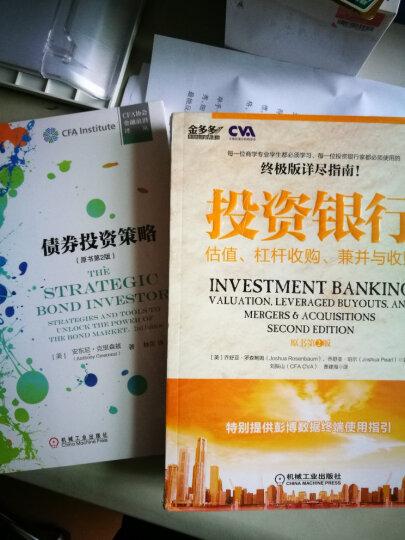 债券投资策略(原书第2版) 晒单图
