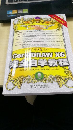 中文版CorelDRAW X6完全自学教程 晒单图