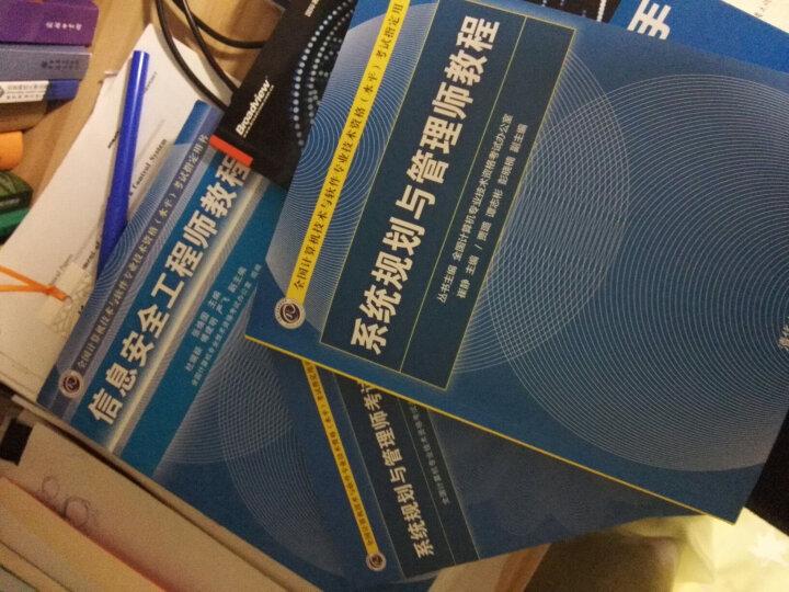 2016-2017信息安全工程师教程 张焕国 信息安全工程师考试大纲2本书 网络信息安全工 晒单图