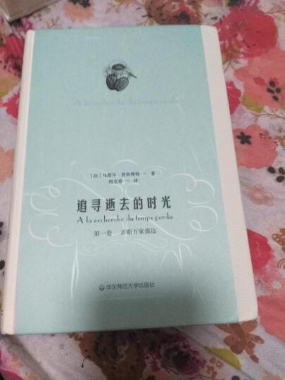 追寻逝去的时光第5卷,女囚 晒单图