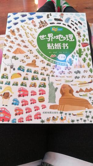 北斗童书·超萌地图贴纸书(幼儿学前专注力训练 套装4册) 晒单图