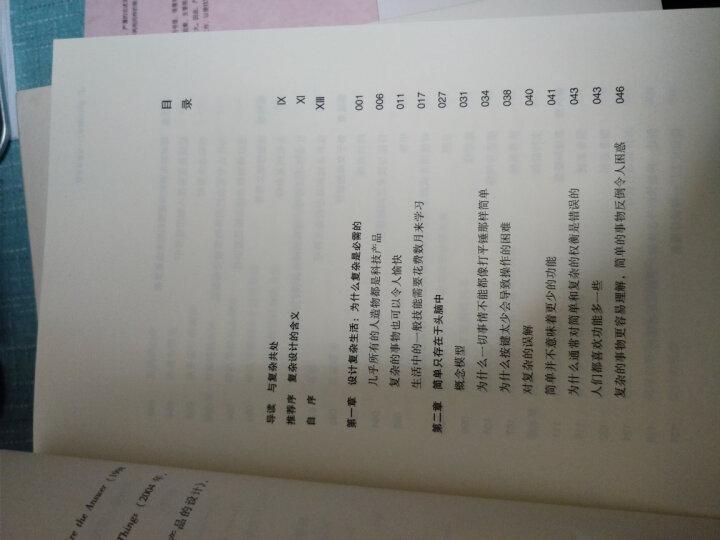 设计心理学2 与复杂共处 晒单图