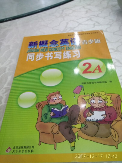 新概念英语配套辅导讲练测系列图书·新概念英语:同步书写练习1A(青少版) 晒单图