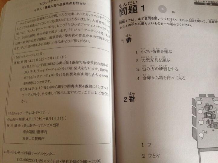 新日语能力考试全真模拟试题(N2解析版)(附光盘) 晒单图