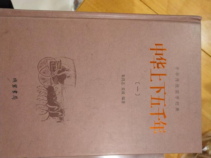 中华成语故事 中华上下五千年 全套8册 图文珍藏版 精装国学经典 中国历史青少年读物书籍 晒单图