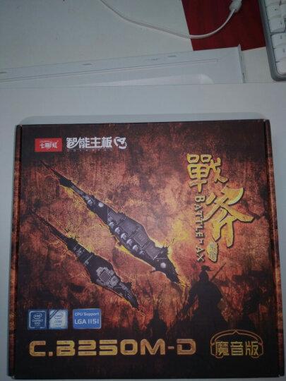 七彩虹(Colorful)战斧C.B250M-D魔音版 V20游戏主板(Intel B250/LGA1151) 晒单图