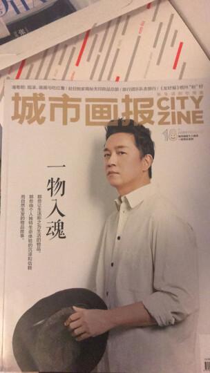 城市画报 青年城市生活期刊2018年9月起订全年杂志订阅新刊预订1年共12期 晒单图