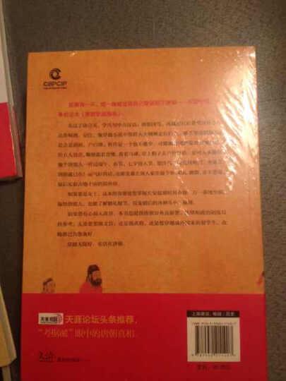唐朝指南(套装共两册) 晒单图