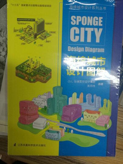 海绵城市设计图解 晒单图