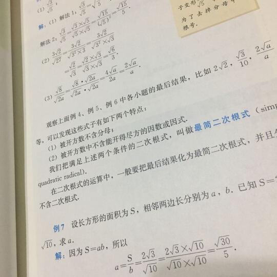 人教版8八年级下册数学书 初中数学课本 初二数学下册教材教科书  晒单图