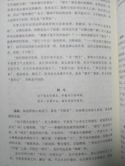 明月藏鹭:千首禅诗品析(一) 晒单图