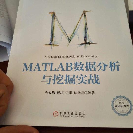 大数据技术丛书:MATLAB数据分析与挖掘实战 晒单图