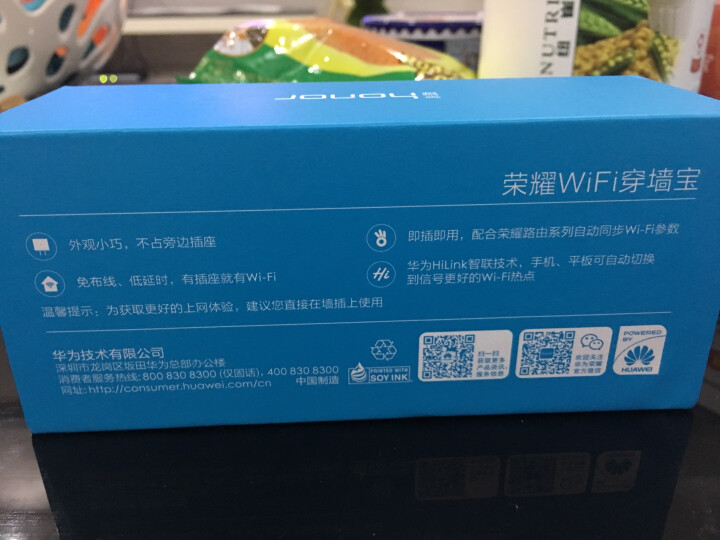 荣耀WiFi穿墙宝 双支装 WiFi信号放大 配合荣耀无线路由器使用 俗称电力猫 晒单图