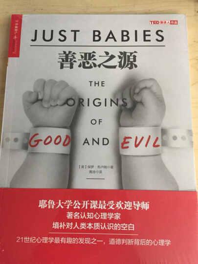 善恶之源+正义之心(为什么人们总是坚持我对你错)(套装共2册) 晒单图