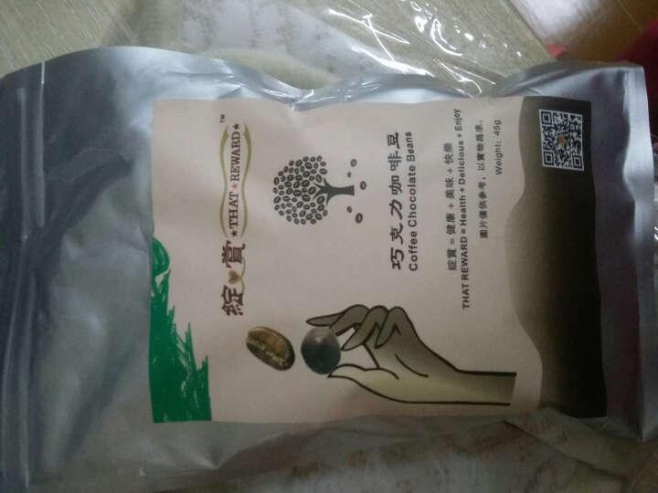 綻賞(THAT REWARD) 绽赏创意巧克力咖啡豆 朱古力糖果 办公休闲零食 巧克力咖啡豆一包【45G】 晒单图