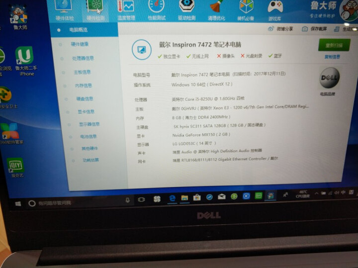 戴尔DELL灵越燃7000 II 14.0英寸轻薄窄边框笔记本电脑(i5-8250U 8G 128GSSD+1T MX150 2G独显 IPS)银 晒单图