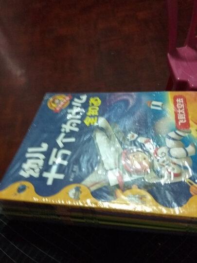 彩图注音版幼儿十万个为什么全套10册 聪明孩子全知道幼儿童百科全书3-6岁亲子阅读书幼儿童书科普百科 晒单图