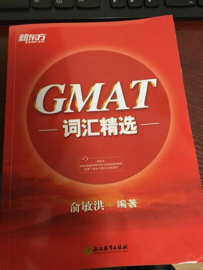 新东方 GMAT词汇精选 晒单图