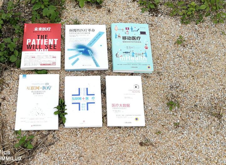 互联网+医疗【套装6册】未来医疗+数字医疗颠覆性医疗革命+移动医疗 晒单图