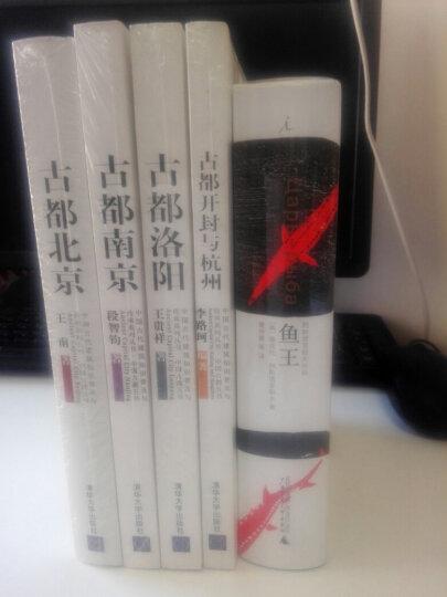 中国古代建筑知识普及与传承系列丛书·中国古都五书:古都洛阳 晒单图