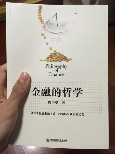 金融的哲学 晒单图
