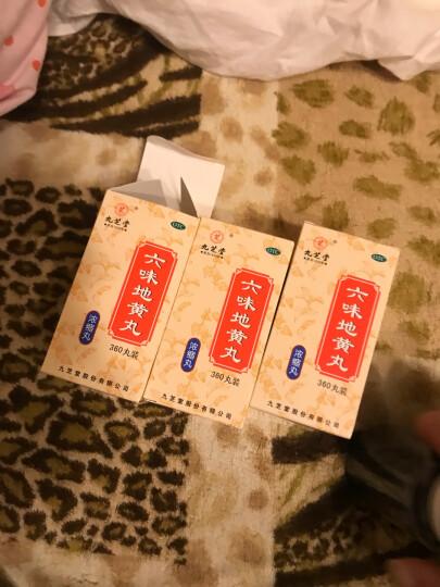 九芝堂 明目地黄丸(小蜜丸)120g 滋肾养肝明目 晒单图