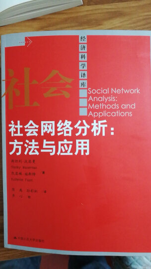 经济科学译库·社会网络分析:方法与应用 晒单图