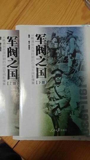 《军阀之国1911-1930:从晚清到民国时期的中国军阀影像集》 晒单图