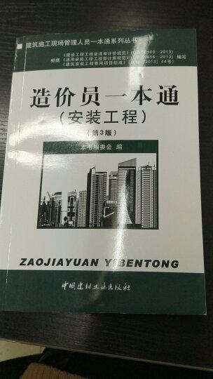 建筑施工现场管理人员一本通系列丛书:造价员一本通(安装工程)(第3版) 晒单图