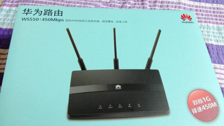 华为(HUAWEI) 华为路由器 WS550 450M双核1G无线超强覆盖 稳定可靠极速上网三天线 黑色 晒单图
