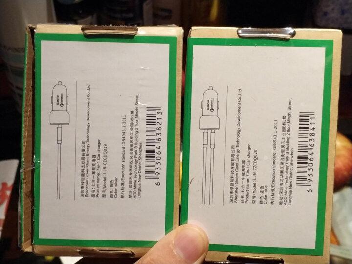 绿巨能 车载充电器 QC3.0快充usb车充/汽车点烟器一拖二适用华为/三星/苹果/等手机 七合一快充 30W双口 宝石蓝 晒单图