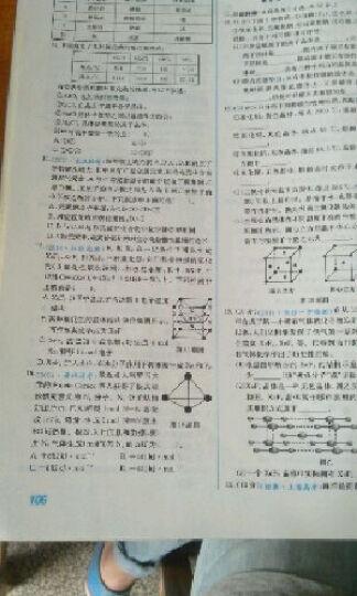 重难点手册:高中化学(选修3 物质结构与性质 SJ 创新升级版) 晒单图