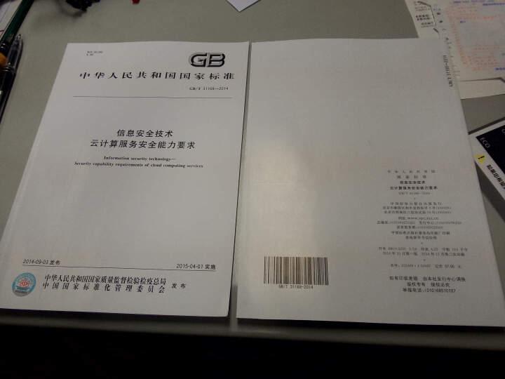 GB/T 31168-2014信息安全技术 云计算服务安全能力要求 晒单图