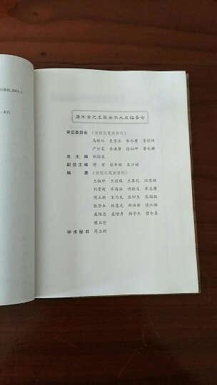 许叔微医学全书:唐宋金元名医全书大成 晒单图