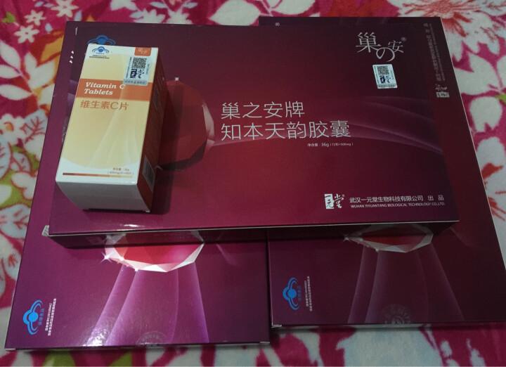 巢之安 知本天韵软胶囊500mg*72粒/1盒 抗氧化正品 女性保健品(满就送) 晒单图