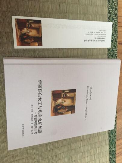 译文随笔:伊丽莎白女王与埃塞克斯伯爵 晒单图
