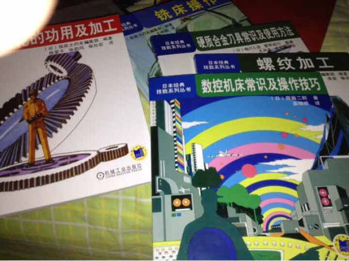 齿轮的功用及加工(日本经典技能系列丛书) 日技能士友编集部编 科技 书籍 晒单图