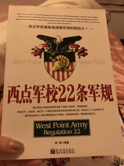 西点军校22条军规 晒单图