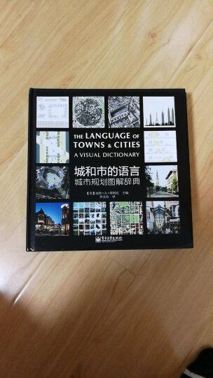 城和市的语言:城市规划图解辞典(全彩) 晒单图