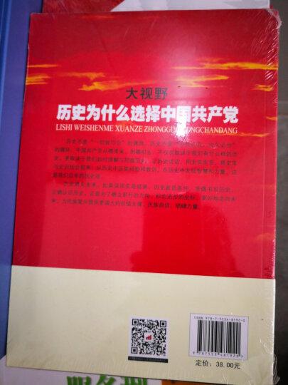 大视野:历史为什么选择中国共产党 晒单图