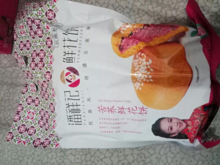 潘祥记 苦荞鲜花饼200g袋装  云南特产玫瑰饼 糕点休闲零食 晒单图