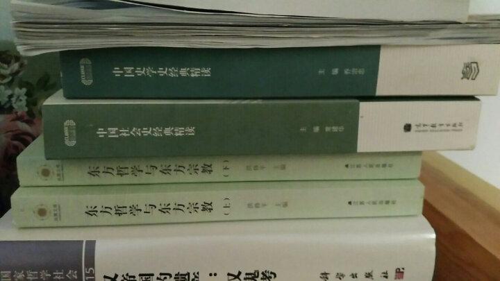 现代学术经典精读:中国史学史经典精读 晒单图