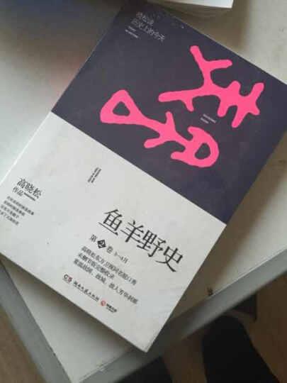 高晓松畅销作品:鱼羊野史(第1卷+第2卷 套装共2册) 晒单图
