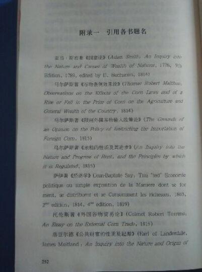 政治经济学及赋税原理/汉译经典名著 晒单图