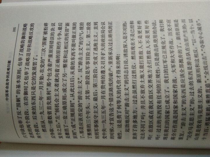 毛泽东选集(第1卷) 晒单图