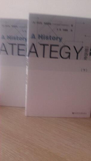 战略--一部历史(上下)(精) 晒单图