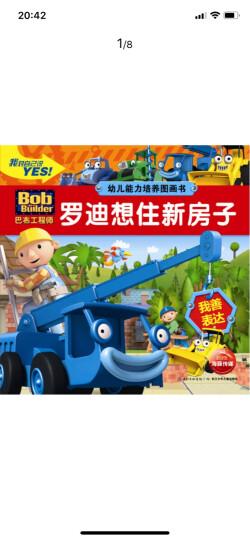 巴布工程师·幼儿能力培养图画书:罗迪想住新房子 晒单图